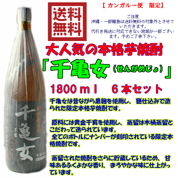 本格芋焼酎 「千亀女」 1800ml 6本セット 【西濃運輸限定・送料無料!】【飲食店様に最適】