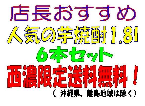 「飲み比べ 本格芋焼酎 1.8l 6本セット」【送料無料・カンガルー便限定】