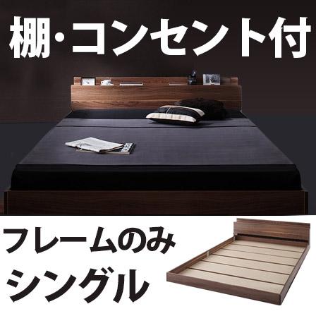 木製 ローベッド シングルベッド フレームのみ シングル フロアタイプ ヘッドボード 宮付き コンセント付き オークホワイト ウォルナットブラウン オーク ホワイト ウォルナット ブラウン ブラック おしゃれ アイボリー