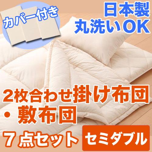 布団セット 防ダニ カバー シーツ 防虫 アレルギー対策 洗える 枕 日本製 寝具 掛布団 敷布団 サイズ セミダブル 家具 シンプル モダン 北欧