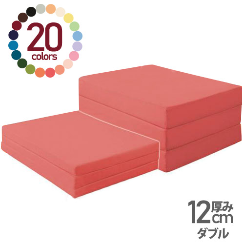 送料無料 マットレス 日本製 三つ折り マット ベット ベッド 折りたたみ ウレタン 腰痛 ダブル サイズ フトン ふとん 家具 シンプル モダン 北欧