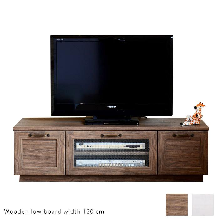 送料無料 120 テレビ台 テレビラック 幅120cm ローボード ロータイプ 木製 木製テレビ台 テレビボード TVボード AV収納 DVD収納 CD収納 収納 リビングボード tv台 tvラック AVラック 北欧 扉付き 引出し シンプル モダン おしゃれ 家具 デザイン