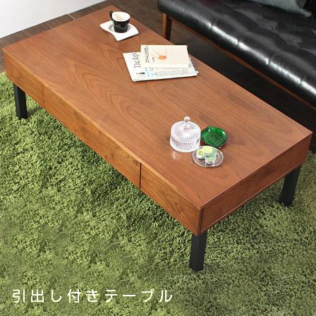 天然木製 センターテーブル テーブル 幅120cm 引出し付き 長方形 四角型 スチール製 座卓 ちゃぶ台 座卓テーブル ローテーブル ダイニングテーブル リビングテーブル ちゃぶ台 和室 コンパクト おしゃれ 北欧 ブラウン シンプル 和モダン