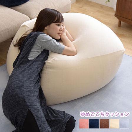 送料無料 極小ビーズクッション 幅65cm 特大 ふわふわ ジャンボ 可愛い フロアクッション 気持ちいい おしゃれ クッション かわいい ピンク リラックス 大きい ゴロ寝クッション 無地 1人掛けソファ ブラウン アイボリー 子ども グレー ネイビー キッズ 抱き枕