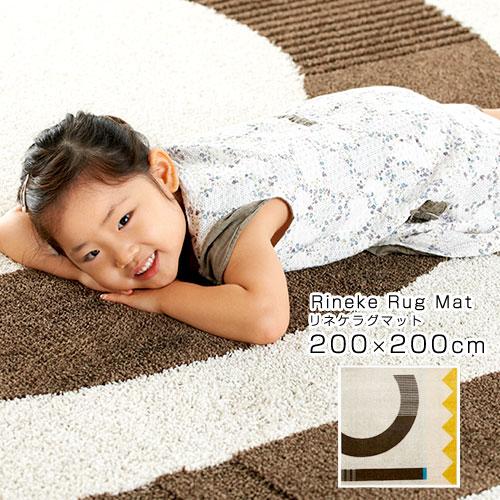 送料無料 200×200 日本製 ラグ カーペット 正方形 フロアマット 防ダニ 床暖 ホットカーペット 対応 北欧 ラグマット マット 床 敷物 リビング 子供部屋 じゅうたん 絨毯 オールシーズン 快適 アクセントマット おしゃれ インテリア モダン かわいい