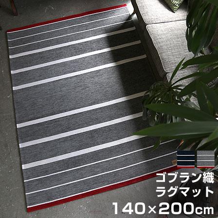 ゴブラン織り ラグマット ストライプ 140×200 送料無料 カーペット ラグ 絨毯 じゅうたん ダイニング リビング マット おしゃれ グレー ネイビー 1.5畳 厚手 ホットカーペット 床暖房 対応 長方形 滑り止め 北欧 西海岸 新生活 柄
