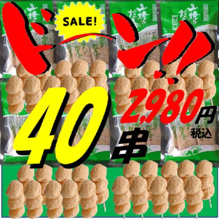 永遠の定番 山焼き団子は美味しいという口コミもいっぱい 女性のスイーツ 小さなお子さんからお年寄りまで家庭で味わえる美味しいお菓子です 限定30セット 山焼きだんご [再販ご予約限定送料無料] どっさり お取り寄せ スイーツ お買い得 美味しい 40串 きれん製菓