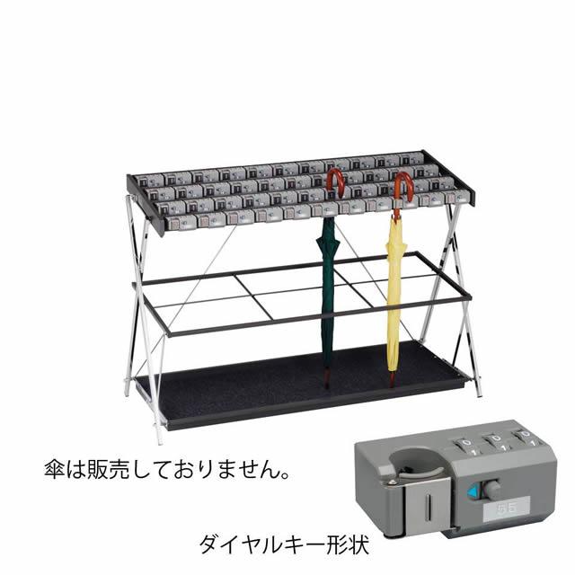 ミヅシマ工業 鍵付折り畳み式傘立てXD 44本立 XD-40 231-0270