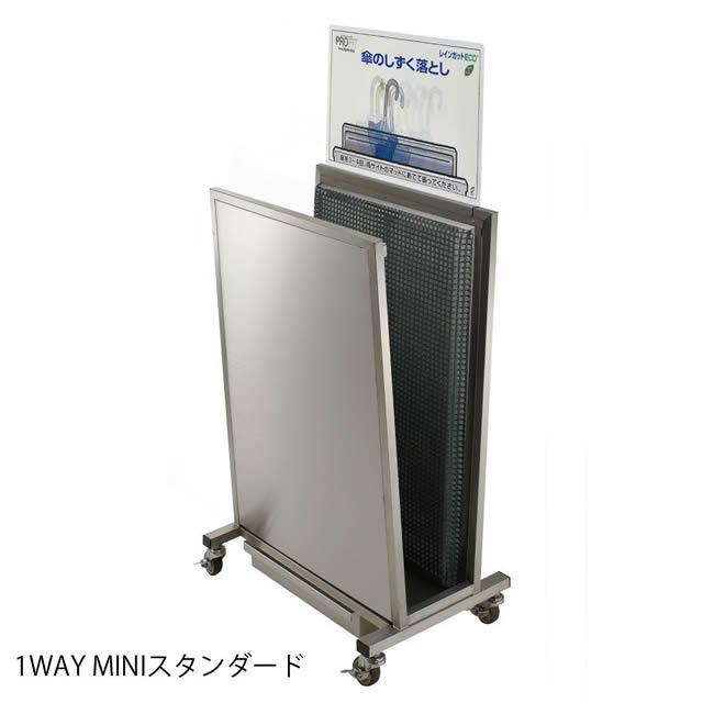 ミヅシマ工業 レインカットECO スタンダード MINI・STD 235-0030