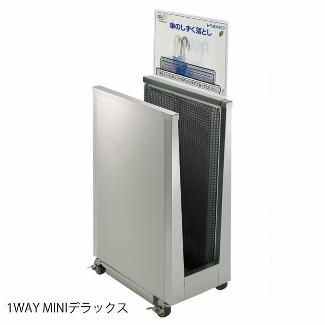 ミヅシマ工業 レインカットECO デラックス MINI・DX 235-0040