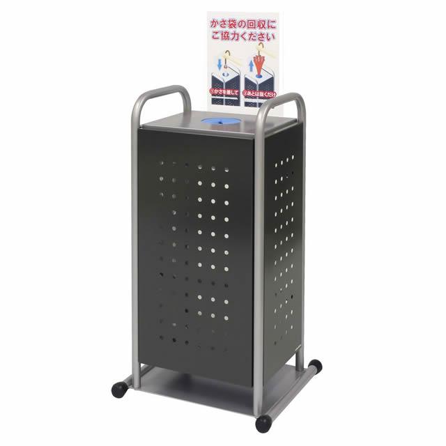 ミヅシマ工業 かさっぱ ふくろトール 本体 238-4060