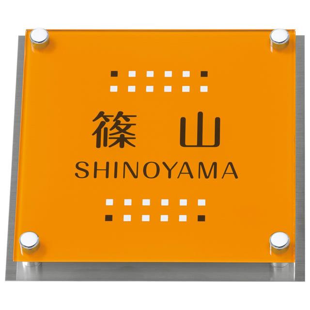 選べる書体 オーダー表札 丸三タカギ アヴァンス ペイントコートタイプ AVS-OS-5 幅150mm×高さ150mm