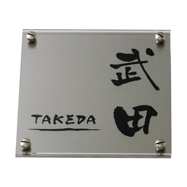 イージーオーダー 丸三タカギ 表札 シェル HDS-S-5(黒) 幅150mm×高さ150mm