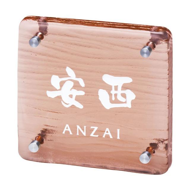 選べる書体 オーダー表札 丸三タカギ 小樽ガラス OT-2-535 ピンク色 幅148mm×高さ148mm