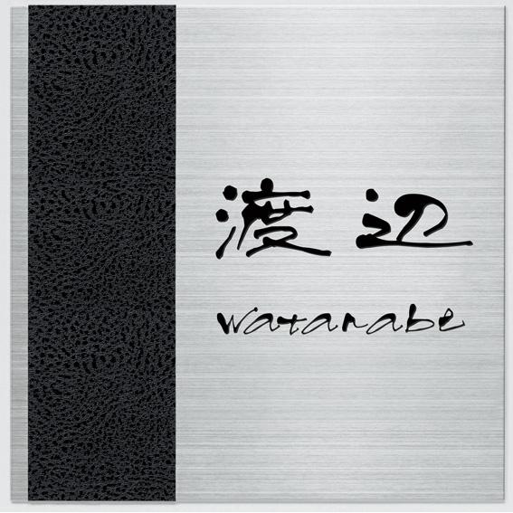 イージーオーダー 丸三タカギ 表札 プレート フェイキー SLE-SV-569(黒) 幅147×高147mm