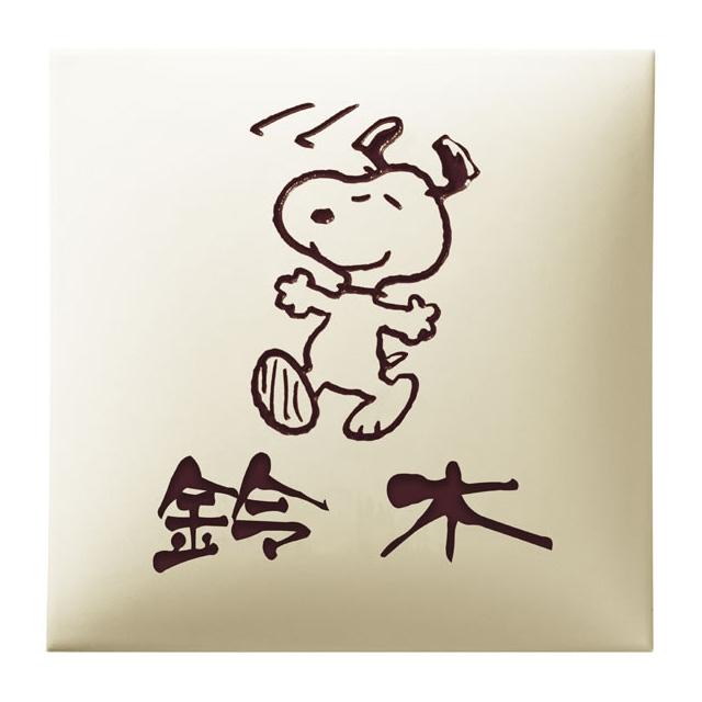 イージーオーダー 丸三タカギ ピーナッツコレクション スヌーピー表札 タイル SPAR-1-1(ブラウン) アークホワイト 幅145mm×高さ145mm