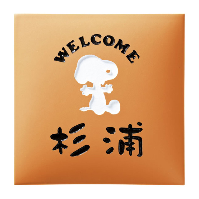 イージーオーダー 丸三タカギ ピーナッツコレクション スヌーピー表札 タイル SPAR-4-4(2色) アークオレンジ 幅145mm×高さ145mm