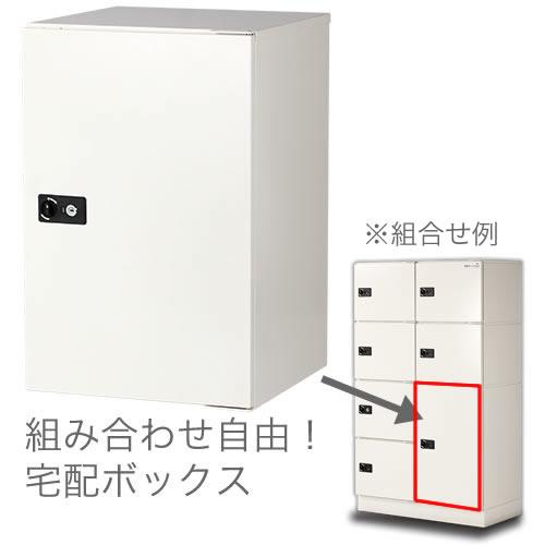 セキュリティ重視 1ボックス1キー 集合住宅向け宅配ボックス エスディエス 宅配キーパーS 140サイズタイプ TK52-IW-LR ※1ボックス