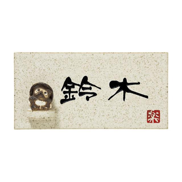 選べる書体 オーダー表札 丸三タカギ 信楽焼 信楽Y-1T-640 タヌキ付き 幅195mm×高さ100mm