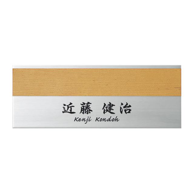 選べる書体 オーダー表札 丸三タカギ モダンエッチング モダンY-3-635 ステンレスヘアライン+ライトブラウン 幅200mm×高さ80mm
