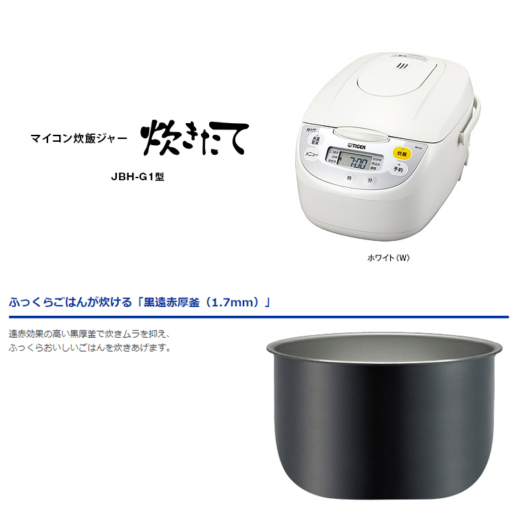 タイガー魔法瓶 マイコン炊飯ジャー 1升 JBH-G181-W Tiger