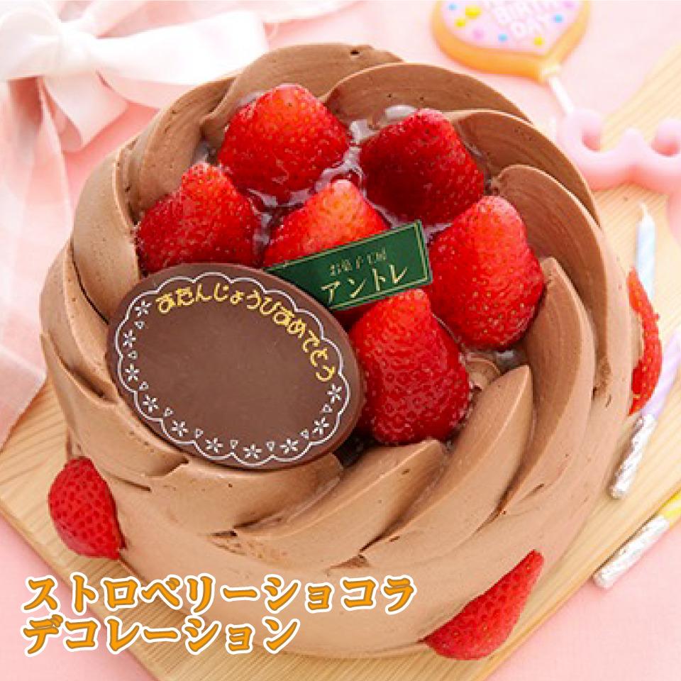 6号サイズ(18cm)のふわふわのココアスポンジに濃厚なガナッシュクリームクリームプレゼントやサプライズに最適!!インスタ映え最高。 ストロベリーショコラ6号サイズ 誕生日ケーキ バースデーケーキ ホールケーキ ショートケーキ お取り寄せ 誕生日 バースデー お菓子工房アントレ クリスマスケーキ ハロウィン