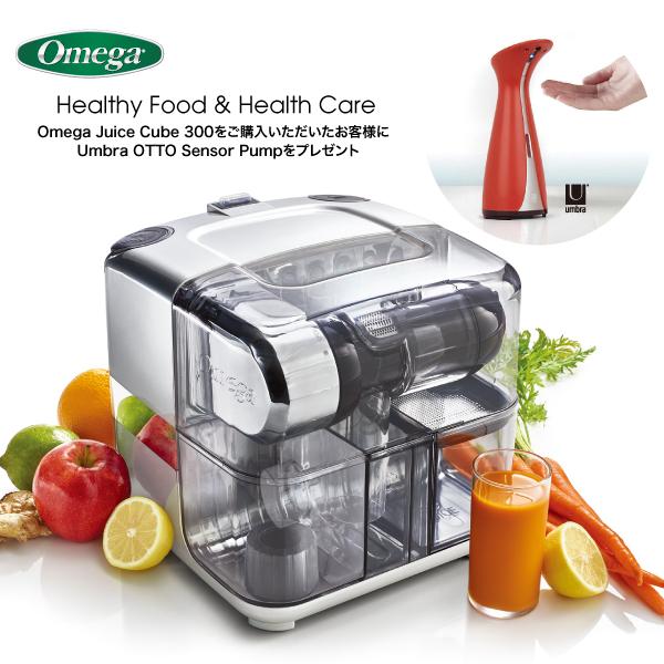 Omega(オメガ) / ジュースキューブ 300 シルバー _スロージューサー 低速 スムージー 生パスタ プレゼント ギフト スタイリッシュ おしゃれ