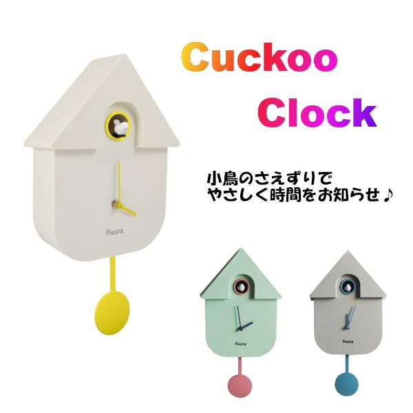 時計 壁掛け 鳩時計 カッコー時計 掛け時計 置き時計 2WAY おしゃれ 本日の目玉 カラフル カッコークロック ホワイト ミント 超激安特価 インテリア フィスラ fisura グレー