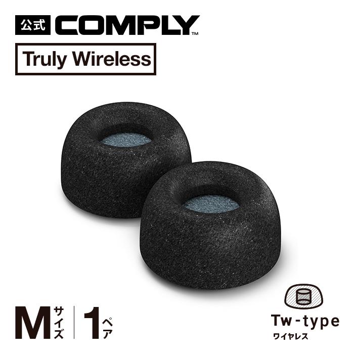 プレミアムメモリーフォーム が高音域の音をよりクリアに低反発ポリウレタン採用の遮音性 音質 装着感を追求した高品質イヤーピース Comply公式 コンプライ イヤーピース Twシリーズ 1ペア M TrulyWireless イヤホン向け 国内正規品 イヤーチップ イヤホンカバー 高音質 遮音性 フィット感 送料無料新品 ワイヤレス 定番キャンバス 脱落防止