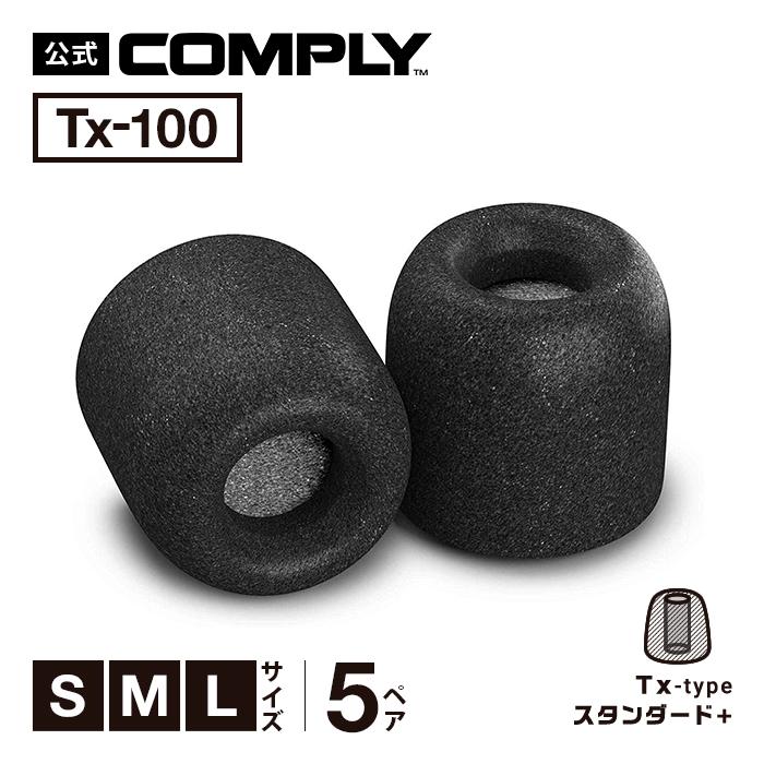 耳垢ガードがプラスされた低反発ポリウレタン採用の遮音性 音質 装着感を追求した高品質イヤーピース Comply公式 期間限定 コンプライ イヤーピース Tx-100 5ペア S M L イヤホンカバー 脱落防止 スタンダードプラス イヤーチップ 国内正規品 フィット感 3サイズ イヤホン向け スピード対応 全国送料無料 高音質 遮音性