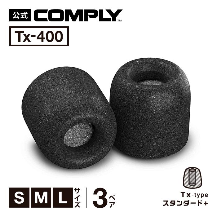 耳垢ガードがプラスされた低反発ポリウレタン採用の遮音性 音質 装着感を追求した高品質イヤーピース Comply公式 コンプライ イヤーピース Tx-400 3ペア S M L 限定品 イヤホンカバー イヤホン向け 国内正規品 フィット感 高音質 遮音性 スタンダードプラス 3サイズ 脱落防止 イヤーチップ NEW ARRIVAL