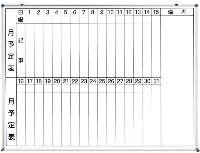 ★壁掛スチールホワイトボード★W1200×H900(行事予定表)【送料無料】