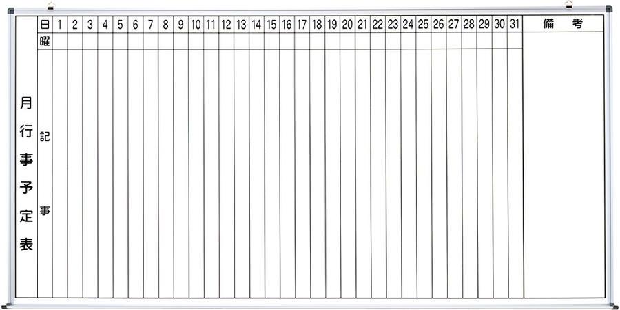 ★壁掛スチールホワイトボード★W1800×H900(行事予定表)【送料無料】