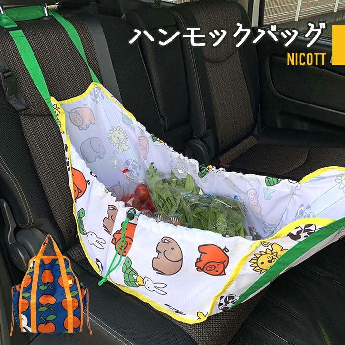 前席と後席のヘッドレストにハンドルを通して吊り下げるだけ 買い物するときのバッグとしてはもちろん アウトドアの荷物を運ぶときに便利です 40%OFFの激安セール 新商品 ハンモックバッグ 車 座席 ハンモック バッグ ハンモック型 可愛い 誕生日/お祝い ニコット カーバッグ 車用 ミッフィー 後部座席 エコバッグ NICOTT かわいい