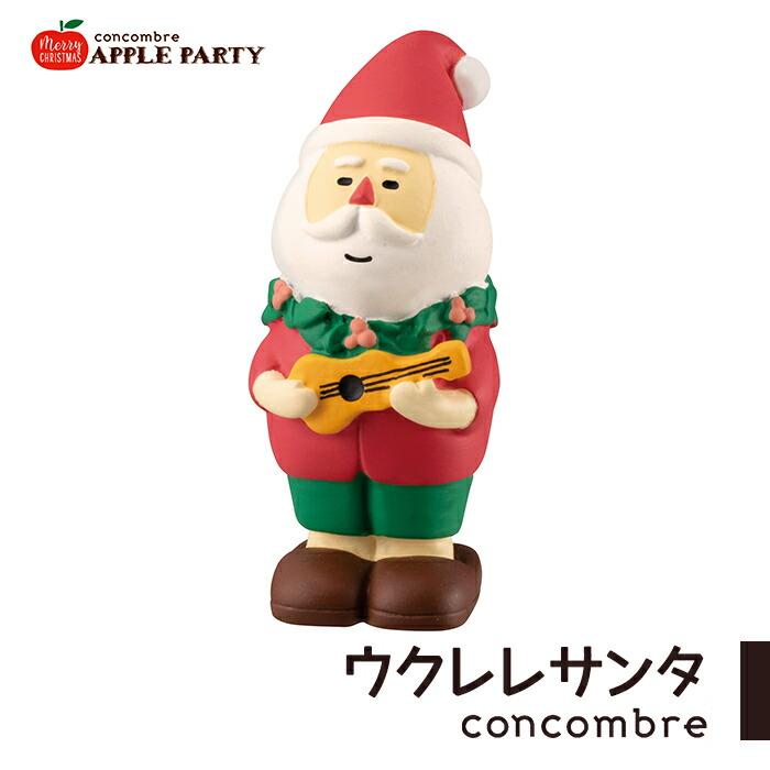 寒い日は南国ムードの音楽でリラックスしてくださいね~ 公式サイト コンコンブル クリスマス ウクレレサンタ デコレ DECOLE concombre 出色 置物 かわいい 小物 玄関 飾り 部屋