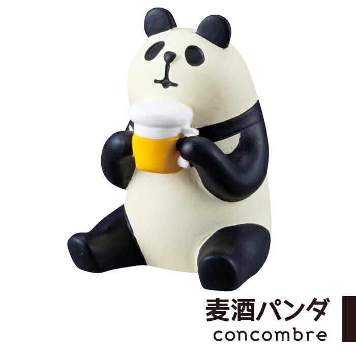 やっぱりとりあえずビールだよね 待望 コンコンブル 旅猫 麦酒パンダ デコレ DECOLE 玄関 送料無料激安祭 飾り 置物 concombre コンパクト