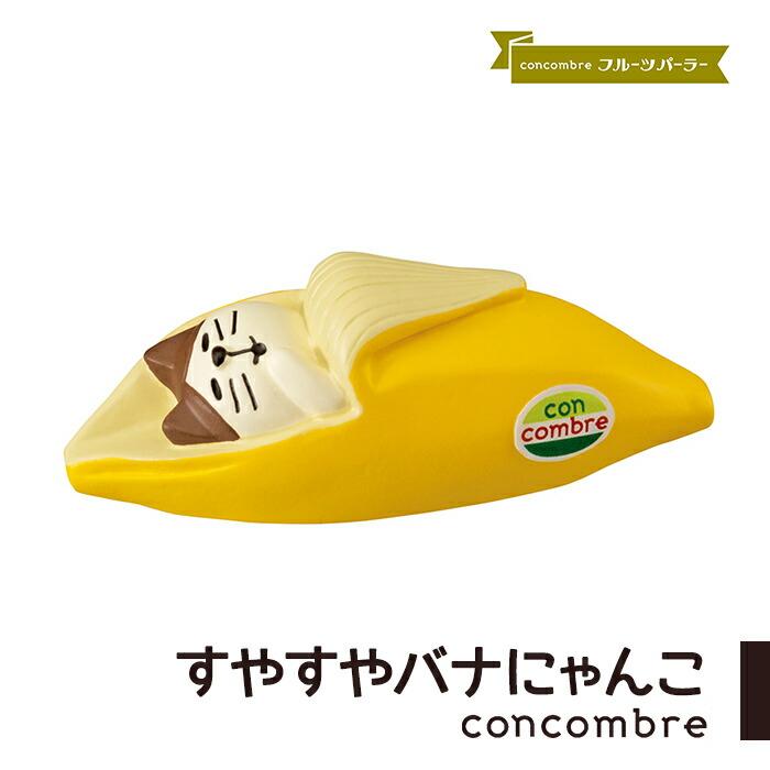 バナナの皮にくるまれて甘くておいしい夢を見ました コンコンブル フルーツパーラー すやすやバナにゃんこ デコレ concombre 置き物 玄関 ミニ 飾り コンパクト AL完売しました。 安心と信頼 ミニサイズ ミニチュア