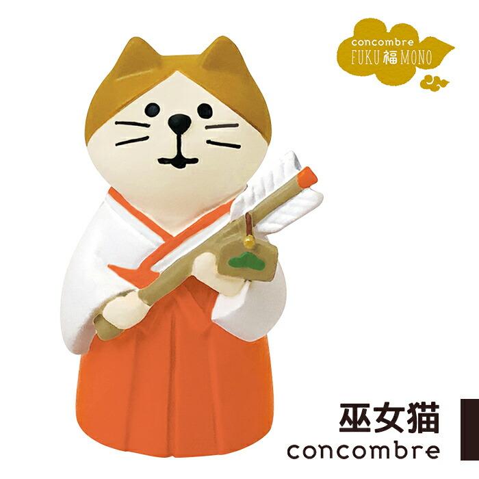 破魔矢を持った巫女猫さんはご参拝客の人気者 コンコンブル FUKUMONO 推奨 巫女猫 福物 デコレ 飾り ミニチュア concombre 置き物 コンパクト 販売期間 限定のお得なタイムセール 玄関