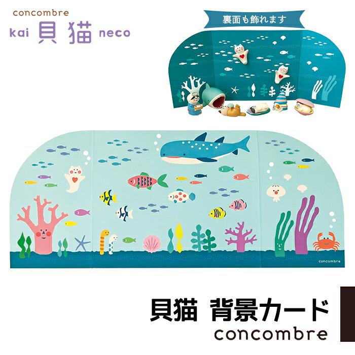 コンコンブルの海の仲間たちが画面いっぱいに描かれた屏風型カードです コンコンブル 貝猫 背景カード 夏 夏物 着後レビューで 送料無料 concombre 新作通販 デコレ 背景 マスコット 飾り ミニサイズ ミニチュア