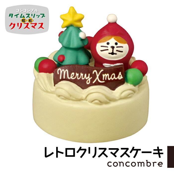 バタークリームと赤緑チェリーのレトロなケーキに猫ずきんが乗っています ご予約 10月上旬入荷予定 コンコンブル タイムスリップ昭和クリスマス レトロクリスマスケーキ クリスマス レトロ 昭和 新作 在庫一掃 開催中 予約 懐かし 飾り concombre 2021 置き物 冬 デコレ