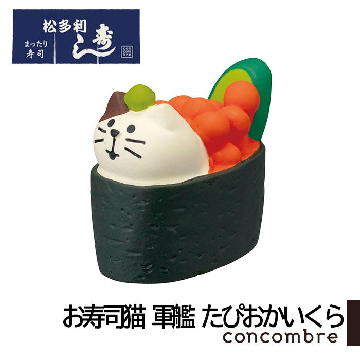 威勢控えめのまったり店主が握るシャリが自慢の松多利寿司 寿司は回らないがおいしくて目が回る と近所で評判です ネタもりもりでこぼれ落ちそう… ご予約 9月下旬入荷予定 大幅にプライスダウン コンコンブル まったり寿司 35%OFF お寿司猫軍艦たぴおかいくら コンコン商店街 松多利寿し 2021 小物 ミニサイズ 飾り コンパクト 玄関 置き物 デコレ お寿司 concombre