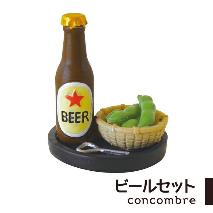 ビールと枝豆以上の最高コンビがあるならぜひお目にかかりたいものです コンコンブル 食べ物 飲み物 ビールセット 小物 玄関 飾り SEAL限定商品 ディスプレイ小物 デコレ 置物 ラッピング無料 DECOLE 部屋 concombre