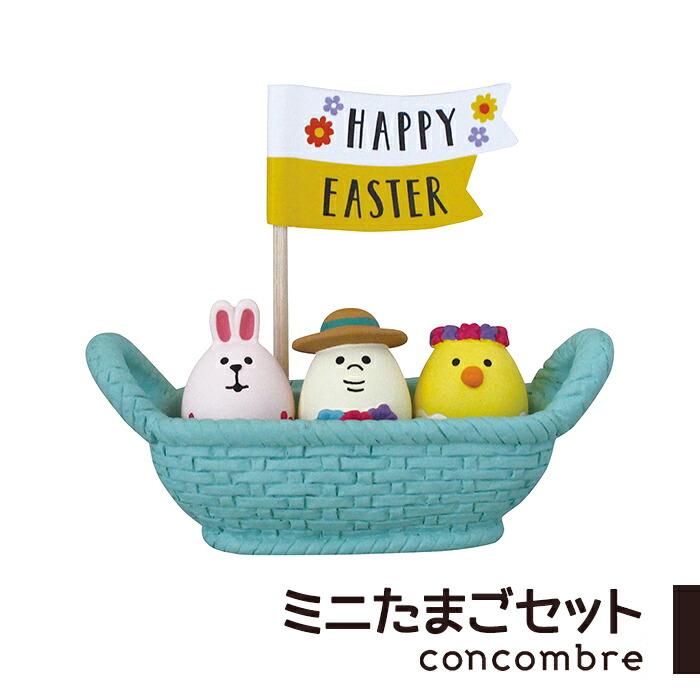 コンコンブル イースター ミニたまごセット(バスケット入り) デコレ DECOLE concombre 春 復活祭 HAPPY EASTER