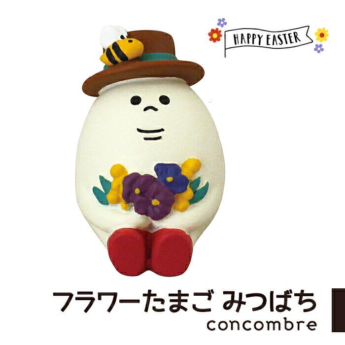 コンコンブル イースター フラワーたまごみつばち デコレ DECOLE concombre 春 復活祭 HAPPY EASTER