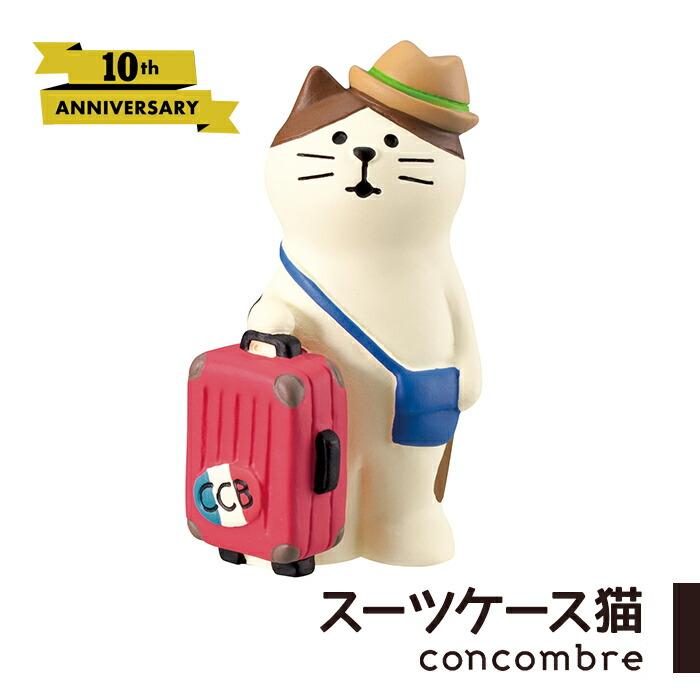行きはおやつ 驚きの値段で 帰りはおみやげでぎゅうぎゅうのスーツケース コンコンブル 世界一周旅行 スーツケース猫 デコレ 玄関 DECOLE concombre 飾り 手数料無料 コンパクト