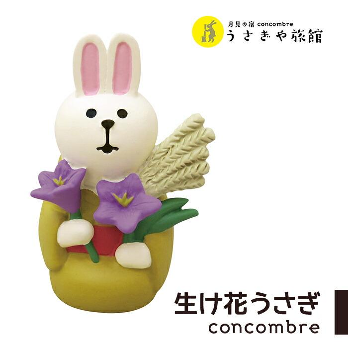 桔梗やすすきでお客様をお迎えしましょ コンコンブル お得 お月見 生け花うさぎ 月見 デコレ DECOLE 飾り まとめ買い特価 玄関 部屋 小物 かわいい concombre 置物