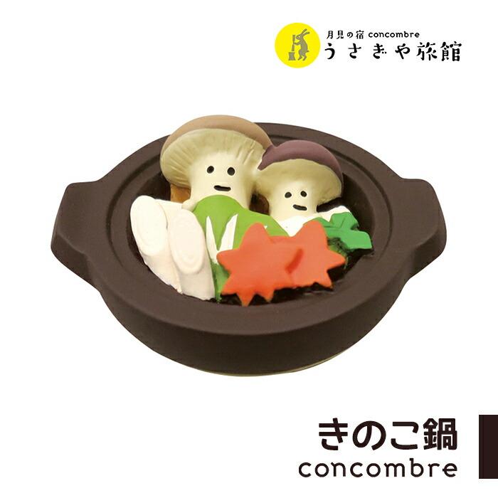 登場大人気アイテム エリンギと椎茸が仲良くぐつぐつ煮えています コンコンブル 食べ物 新作続 飲み物 きのこ鍋 小物 飾り 玄関 部屋 かわいい デコレ 置物 DECOLE