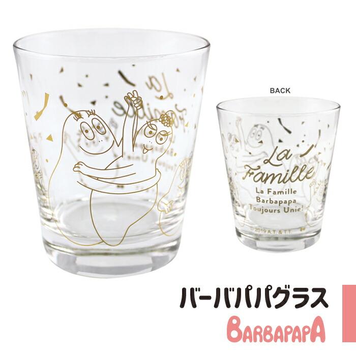 カラーBOXに入っているのでプレゼントにもおすすめ プレゼント ガラスコップ かわいい バーバパパ グラス 超激得SALE コップ 推奨 結婚祝い パーティー お揃い BARBAPAPA ペア ソーダガラス ペアグラス