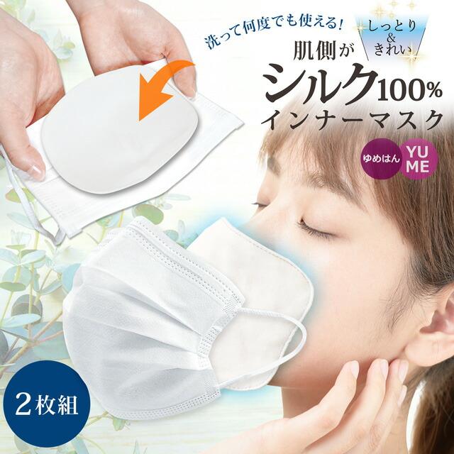 マスクによる肌荒れが心配な方 不織布の肌当たりに抵抗のある方におすすめ 肌側 シルク100% インナーマスク 2枚セット 肌荒れ防止 スキンケア 口あて布 UV対策 インナーシート ブランド 繰り返し使える 綿100% 保湿 洗える 送料無料 敏感肌 brand 在庫処分 メール便対応 買い物