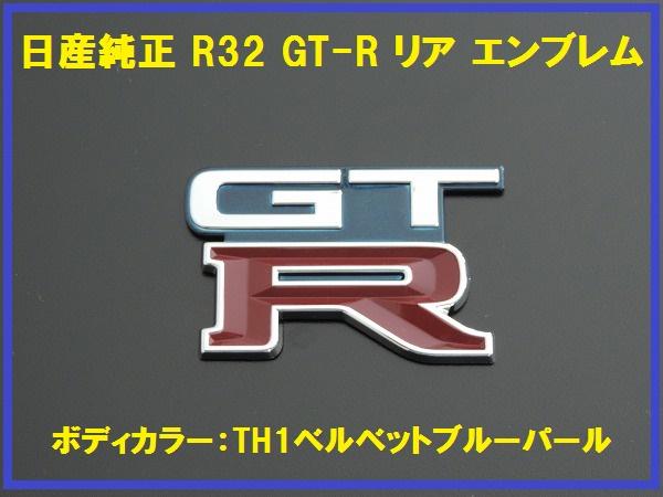 日産 NISSAN R32 GT-R 純正リアエンブレム TH1ベルベットブルーパール リヤ トランク ニッサン スカイライン R35 R34 R33へ流用可能